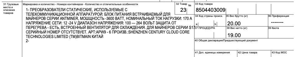 Снимок экрана 2020 07 31 в 23.03.30 min