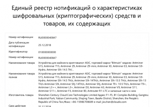 НОТИФИКАЦИЯ BITMAIN Antminer S15,T15,F3,B3 и другие (от 25.12.2018г)