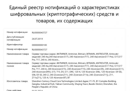 Нотификация BITMAIN на ASIC устройства S9k,S9SE,Z11e,Z11j,B7,S15,T15,S17,S17 Pro,T17