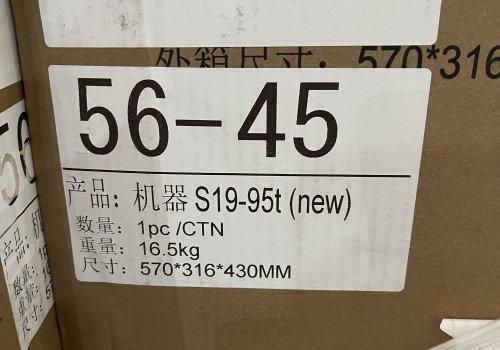 Доставка асиков BITMAIN S19 95T из Китая (срок доставки 7 дней)