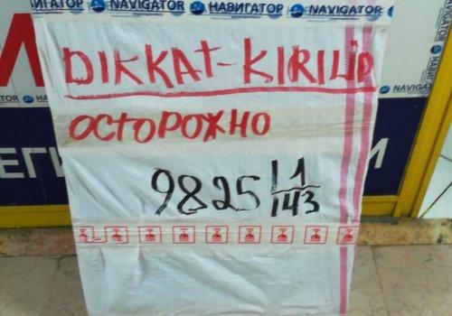 Керамическая плитка из Стамбула в Москву (срок доставки 8 дней)